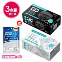 銀康生醫<br/> 2D醫療防罩30入x3盒
