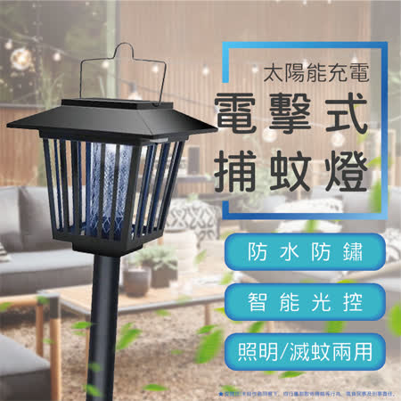太陽能充電 電擊式滅蚊燈2入組
