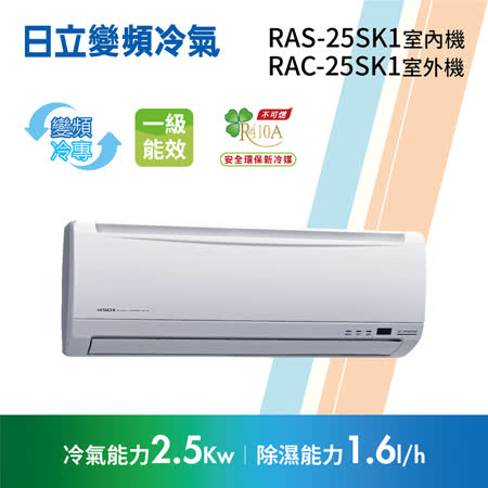 HITACHI  4-5坪  變頻冷氣 RAS/RAC-25SK1