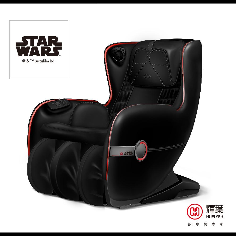 輝葉 Star Wars 原力按摩小沙發(黑武士限定款) HY-3067A-BK