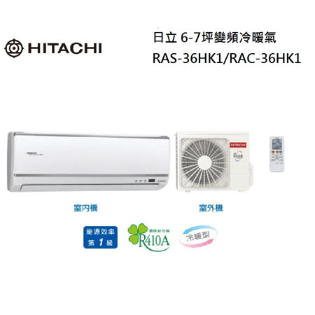 日立 6-7坪 變頻冷暖氣 RAS/RAC-36HK1