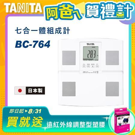 TANITA 日本製 七合一體組成計