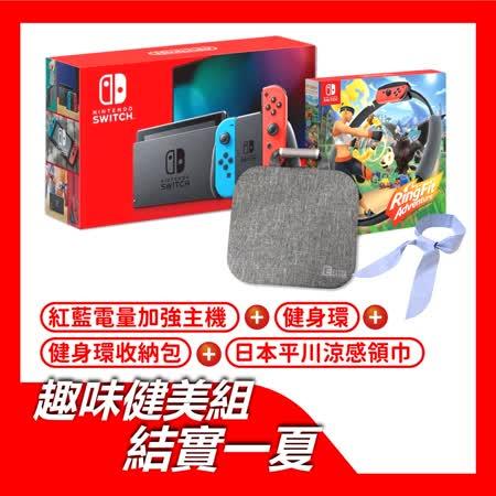 Switch 紅藍主機 +健身環+收納包