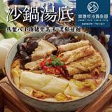 【嘉義林聰明】沙鍋菜湯底獨享包(1000g/袋)X2