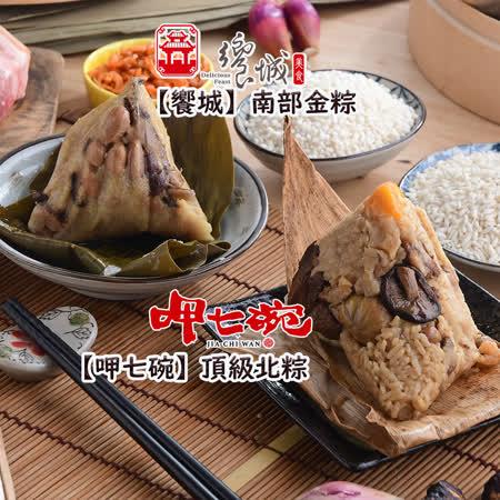 呷七碗+饗城 冠軍南北粽12入組