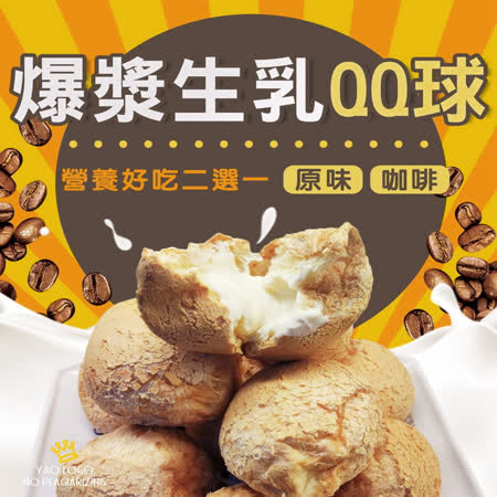 【極鮮配】 爆漿生乳QQ球2盒