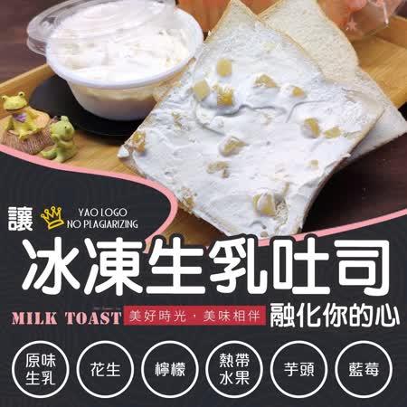 【極鮮配】 冰凍生乳吐司2包(20片)