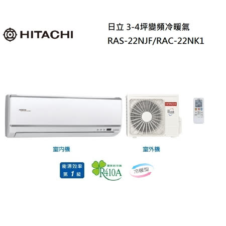 日立 3-4坪 變頻冷暖氣 RAS/RAC-22NK1