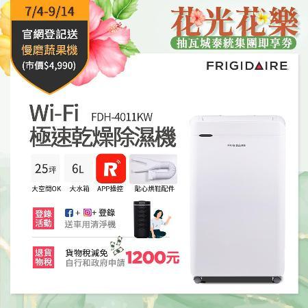 Wi-Fi智能 極速乾燥 清淨除濕機