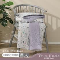 Tonia Nicole東妮寢飾 冰咖啡紗涼感涼被-沐晨輕旋_單人4x5尺(120x142cm)