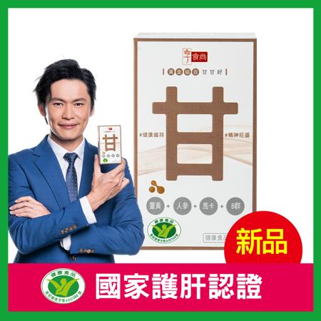 【享食尚】 黃金組合甘甘好 30粒/盒