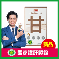 【享食尚】黃金組合甘甘好 30粒/盒(護肝 降低肝纖維化 健字號認證)