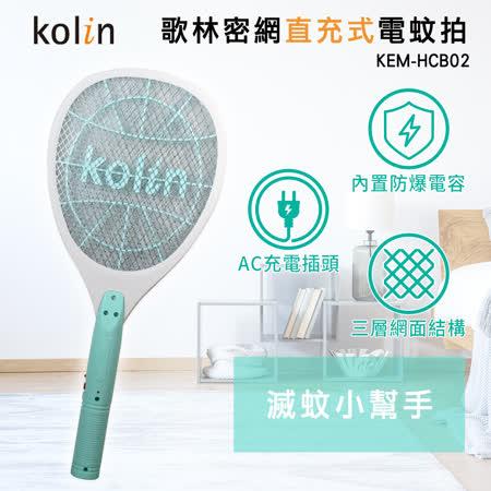【歌林 Kolin】充電式  三層密網電蚊拍2入組