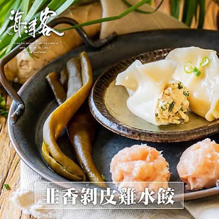 海濤客-海王餃 韭香剝皮雞水餃