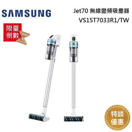 SAMSUNG 三星  無線吸塵器 VS15T7033R1