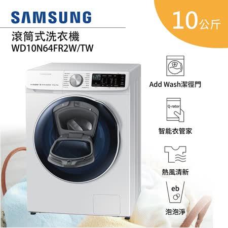 SAMSUNG 10 KG 洗脫烘滾筒洗衣機
