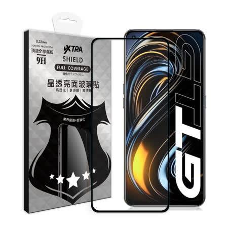 VXTRA 全膠貼合 realme GT 5G  滿版疏水疏油鋼化玻璃貼