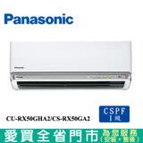 Panasonic國際7-9坪CU-RX50GHA2/CS-RX50GA2變頻冷暖空調 含配送+安裝