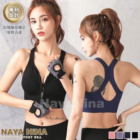 Naya Nina 抗震X型運動內衣