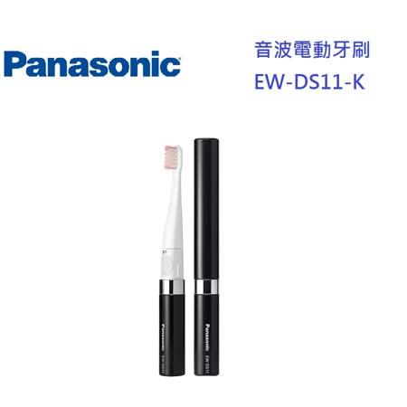 日本Panasonic 電動牙刷 EW-DS11/K(黑)