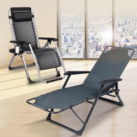 IDEA 兩用摺疊躺椅
