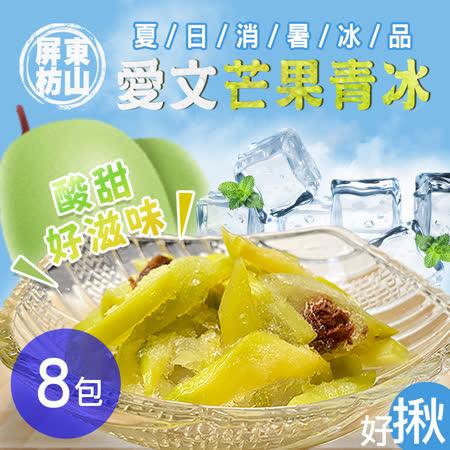 【好揪】 愛文芒果青冰8包