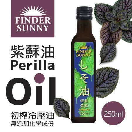 【APP限定】【買一送一】FINDER SUNNY特香紫蘇油(250ml/罐)-共2罐