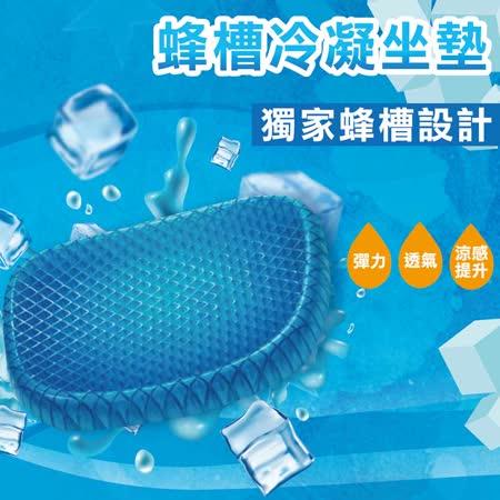 (加厚升級版) 蜂巢舒壓彈力凝膠座墊