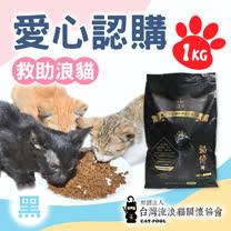 台灣流浪貓關懷協會<br/>愛心飼料認購捐好糧-