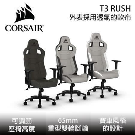 Corsair T3 RUSH  人體工學高背電競椅