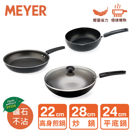 MEYER 美亞不沾三鍋組 28炒+24平+22深炒