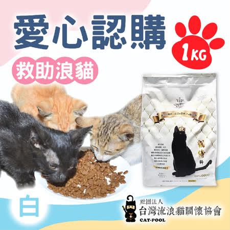 認購捐好糧 白貓侍飼料-1kg