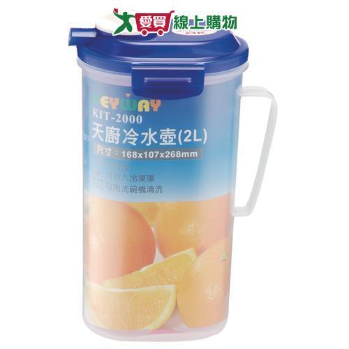 【2件超值組】KEYWAY 天廚冷水壺(2L)