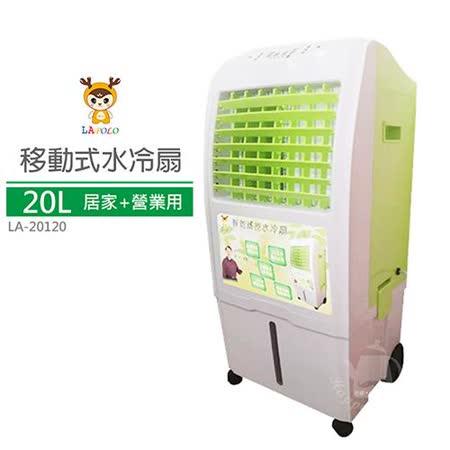 藍普諾 20L商用移動式水冷扇LA-20120