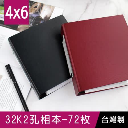 珠友B6 2孔相本 附36張內頁4x6