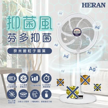 HERAN 禾聯 玩色 14吋奈米銀抑菌DC風扇
