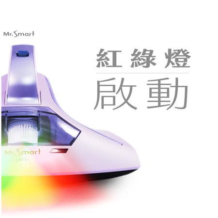 【Mr. Smart】小紫 二代除蟎機 紅綠燈