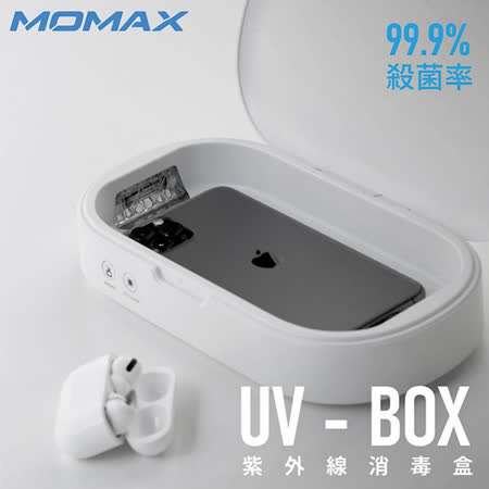MOMAX UV-Box 多功能香薰消毒盒