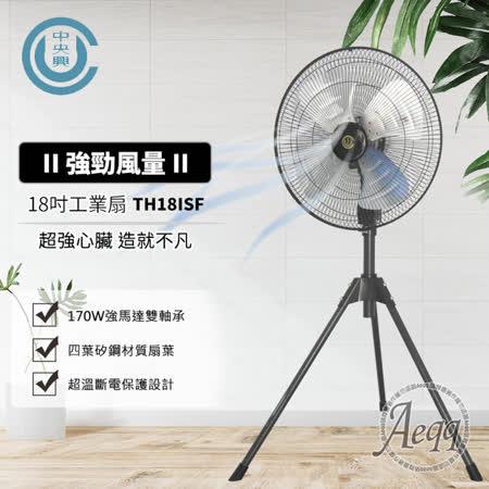 【中央興】18吋 大風量工業立扇
