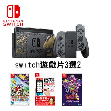 Switch魔物特仕機 +遊戲三選二