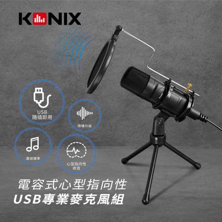 KONIX 電容式USB麥克風組
