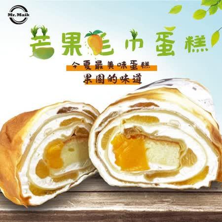 【麥麥先生 】 芒果毛巾蛋糕捲2入