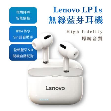 【APP限定】 聯想LP1s 真無線藍牙耳機