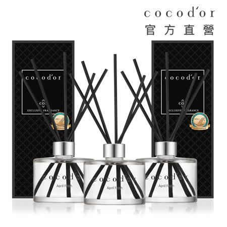 cocodor  經典擴香瓶200mlx3(任選)