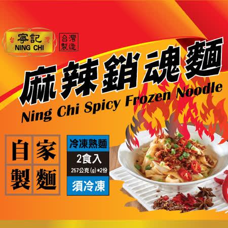 寧記-即期良品 麻辣銷魂麵(2份x2包)