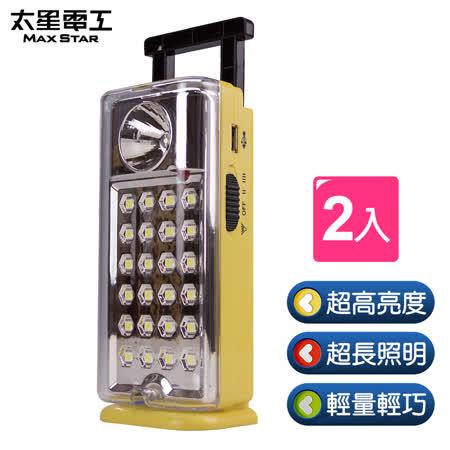 太星電工夜巡俠 LED充電照明燈2入