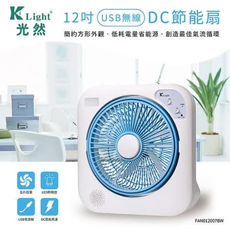 K-Light 12吋USB無線DC節能扇 FAN012007BW