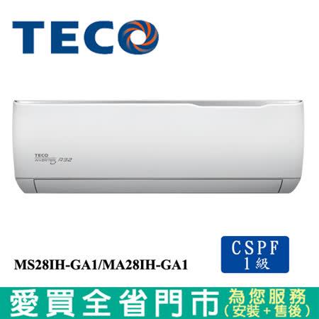 東元 5-6坪MS28IH-GA1/MA28IH-GA1精品變頻冷暖空調