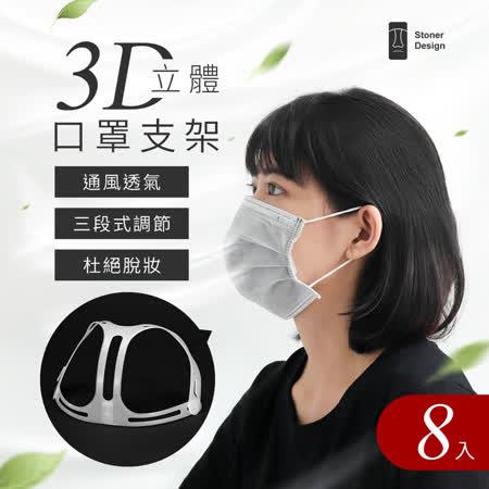 【Stoner Design 】摩艾  立體透氣口罩支架