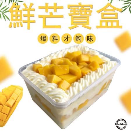 【麥麥先生】 鮮芒寶盒蛋糕4入